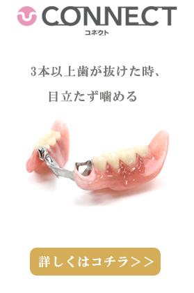入れ歯 阪南 しか 歯医者 コンフォート