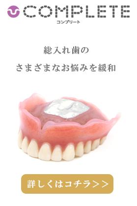 阪南市 入れ歯 治療 阪南 歯科