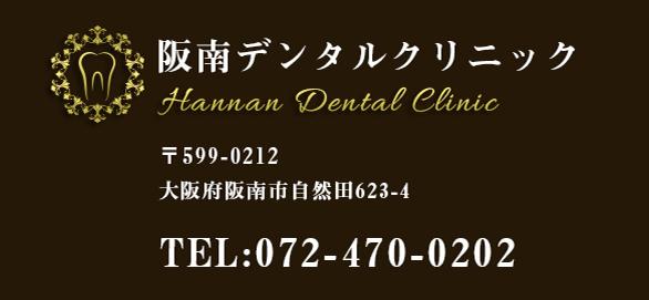 阪南市の歯医者、痛くない歯科治療
